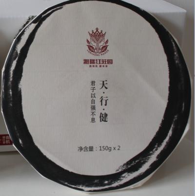 雅咪红有机茶 天行健(晒红)6饼*300g