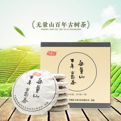 无量山百年古树茶(1饼*357g)
