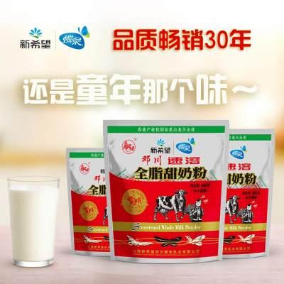 蝶泉新希望全脂甜奶粉(3包*400g)