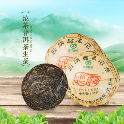 沱茶(普洱茶生茶)5沱*100g