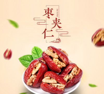 枣夹仁(300g/袋)