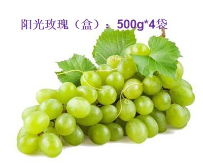 大理弥渡阳光玫瑰葡萄预售(4盒*500g),7月1日发货恢复原价